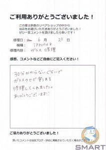 20160620_6_fp
